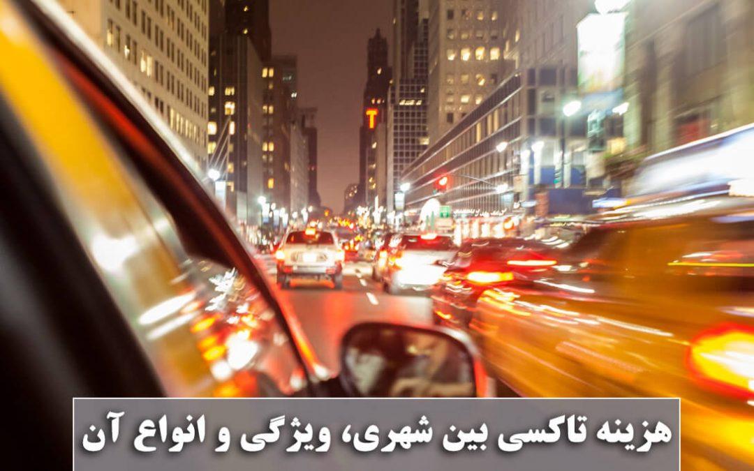 تاکسی بین شهری