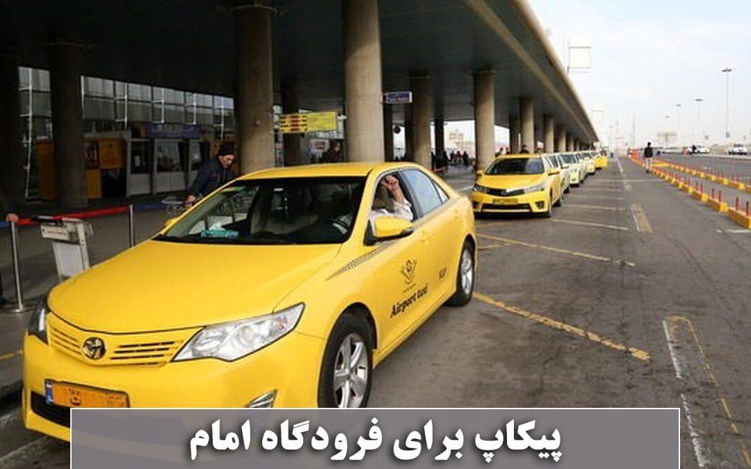 پیکاپ فرودگاه امام خمینی